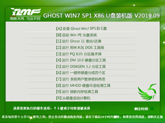 雨林木風 GHOST WIN7 SP1 X86 U盤裝機版 V2019.09(32位)